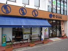 米田茶店外観