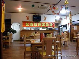 台湾料理 美味館店内