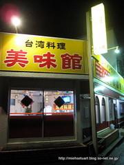 台湾料理 美味館外観