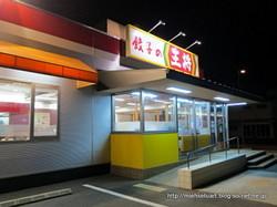 餃子の王将紀伊田辺店外観