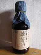 佐藤水産の鮭醤油