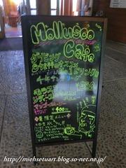 モラスコカフェ看板