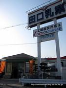 田口乳業工場直売店たつの支店外観