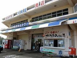 潮岬観光タワー外観2
