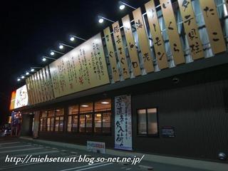 マリンポリス平井店外観